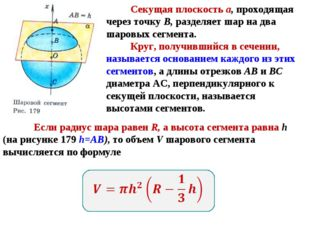 Cекущая плоскость а, проходящая через точку В, разделяет шар на два шаровых с