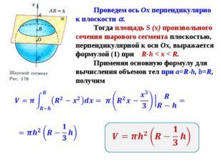 Проведем ось Ох перпендикулярно к плоскости . Тогда площадь S (х) произвольн