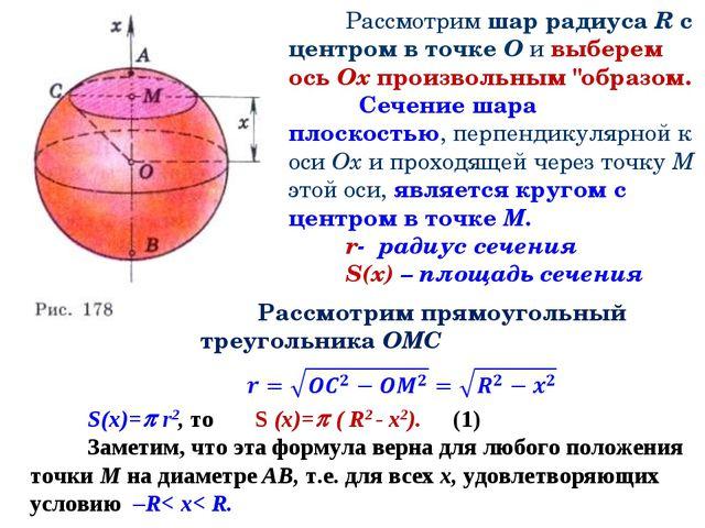 """Рассмотрим шар радиуса R с центром в точке О и выберем ось Ох произвольным """"о..."""
