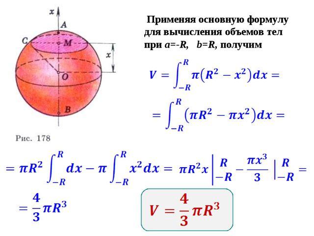 Применяя основную формулу для вычисления объемов тел при a=-R, b=R, получим