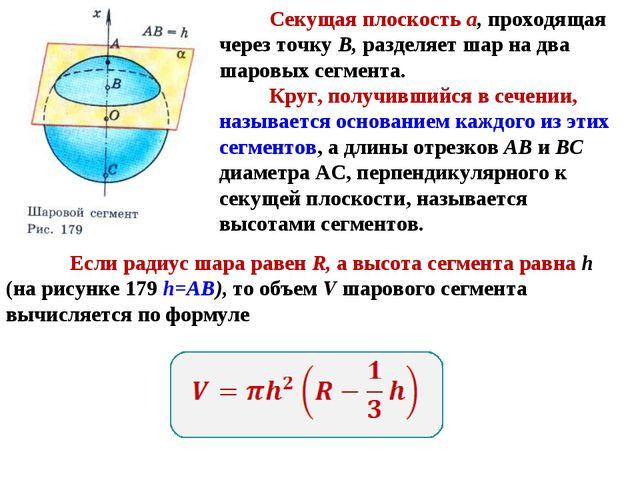 Cекущая плоскость а, проходящая через точку В, разделяет шар на два шаровых с...