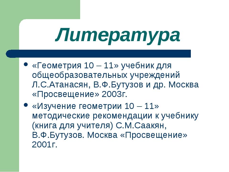 Литература «Геометрия 10 – 11» учебник для общеобразовательных учреждений Л.С...