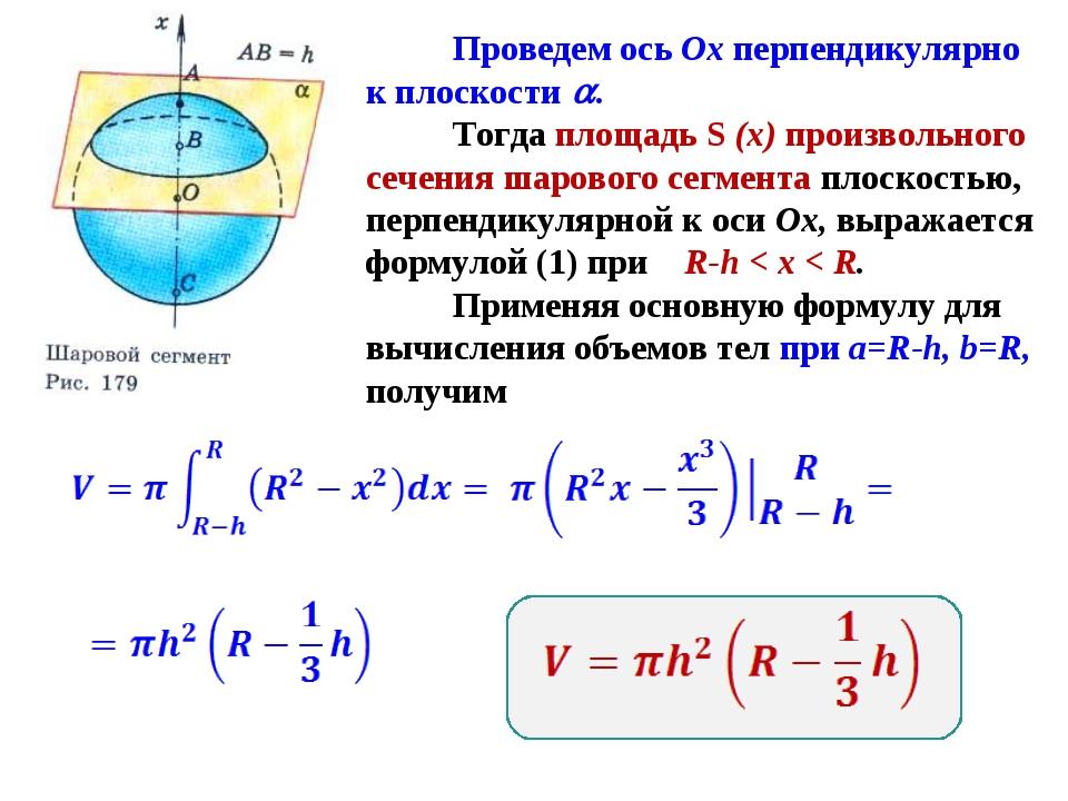 Проведем ось Ох перпендикулярно к плоскости . Тогда площадь S (х) произвольн...
