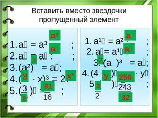Вставить вместо звездочки пропущенный элемент а⁶ = а³ · ; а⁴ = а⁸ : ; (а²) =