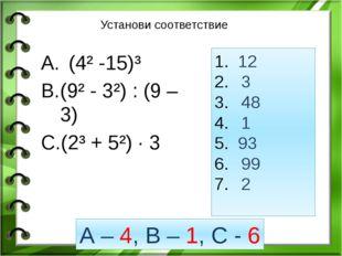 (4² -15)³ (9² - 3²) : (9 – 3) (2³ + 5²) · 3 12 3 48 1 93 99 2 Установи соотве