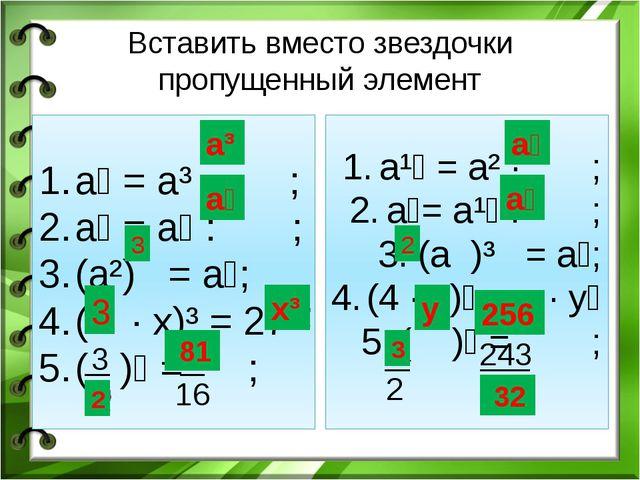 Вставить вместо звездочки пропущенный элемент а⁶ = а³ · ; а⁴ = а⁸ : ; (а²) =...