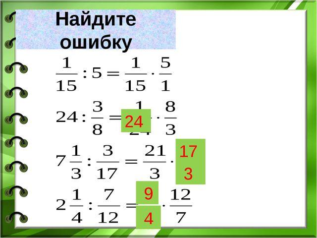 Найдите ошибку 24 17 3 9 4