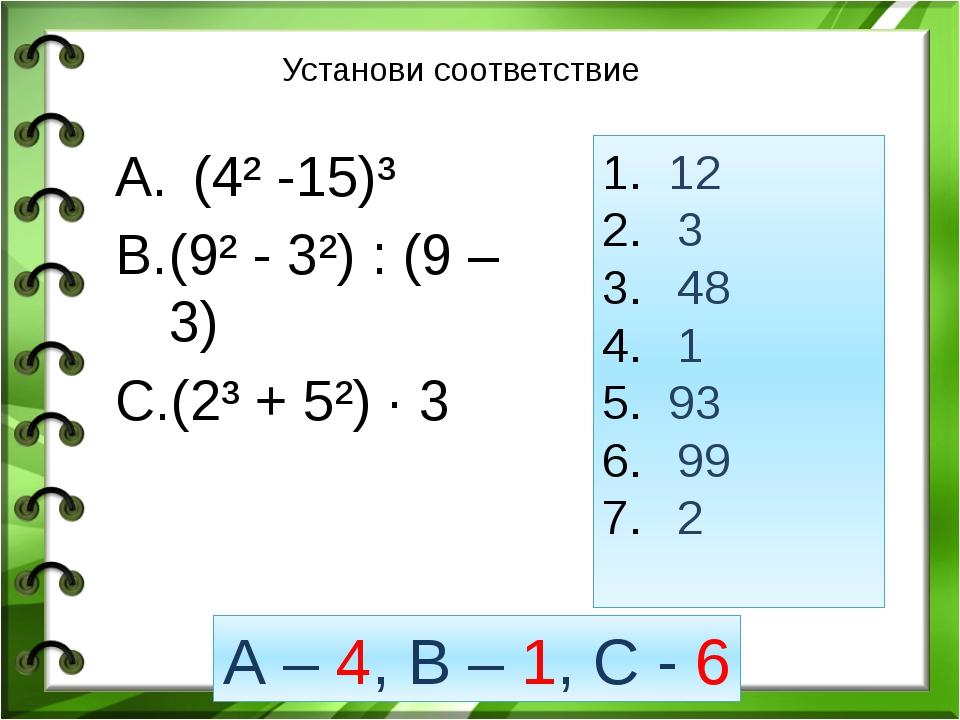 (4² -15)³ (9² - 3²) : (9 – 3) (2³ + 5²) · 3 12 3 48 1 93 99 2 Установи соотве...