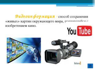Методы обработки информации Существует множество методов обработки информац