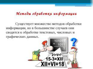 Редакторы, предназначенные для подготовки текстов условно можно разделить н