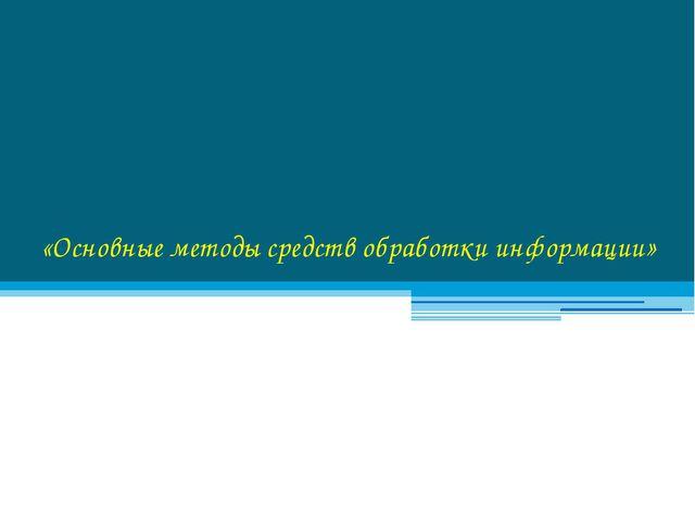 Сбор данных, информации, знаний - представляет собой процесс регистрации, ф...