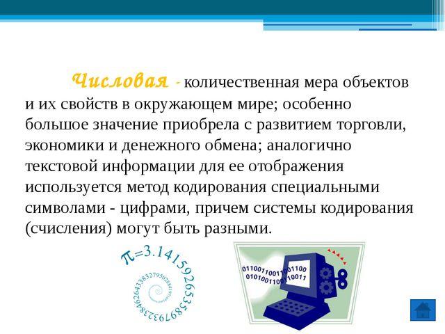 Обработка информации Обработка информации- это упорядоченный процесс ее пр...