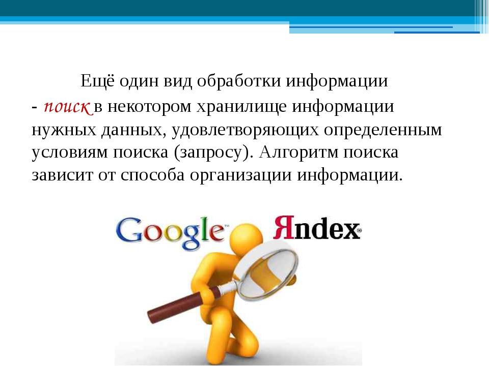 Технологический процесс обработки информации может включать следующие операц...