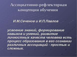 Ассоциативно-рефлекторная концепция обучения И.М.Сеченов и И.П.Павлов усвоени