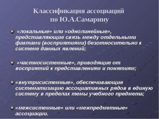 Классификация ассоциаций по Ю.А.Самарину «локальные» или «однолинейные», пред