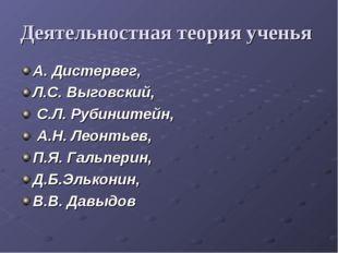 Деятельностная теория ученья А. Дистервег, Л.С. Выговский, С.Л. Рубинштейн, А