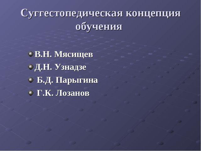 Суггестопедическая концепция обучения В.Н. Мясищев Д.Н. Узнадзе Б.Д. Парыгина...