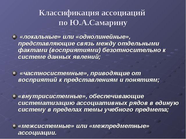 Классификация ассоциаций по Ю.А.Самарину «локальные» или «однолинейные», пред...
