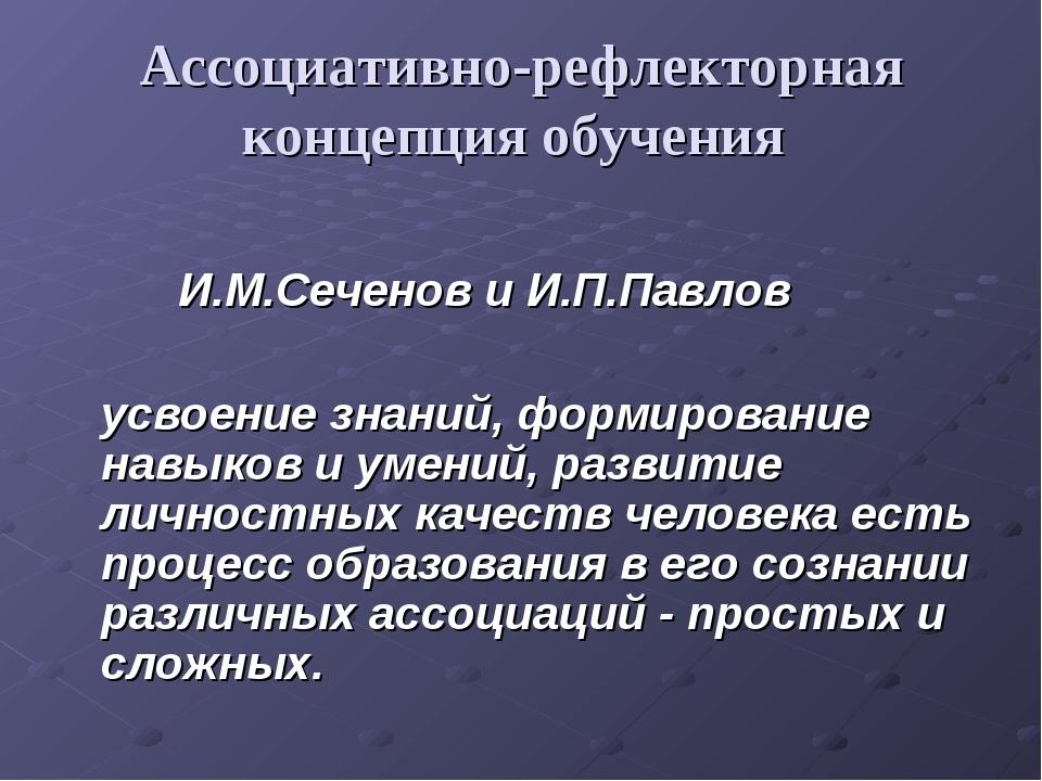 Ассоциативно-рефлекторная концепция обучения И.М.Сеченов и И.П.Павлов усвоени...