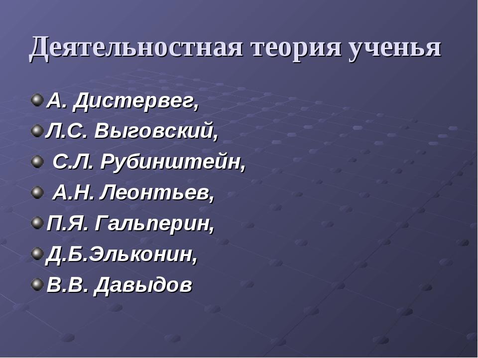 Деятельностная теория ученья А. Дистервег, Л.С. Выговский, С.Л. Рубинштейн, А...