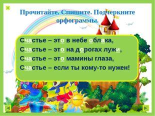 Счастье – это в небе облака, Счастье – это на дорогах лужи, Счастье – это ма