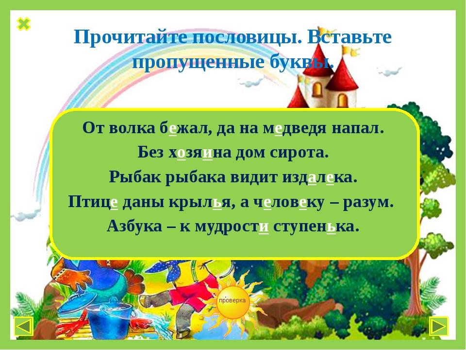 От волка бежал, да на медведя напал. Без хозяина дом сирота. Рыбак рыбака ви...