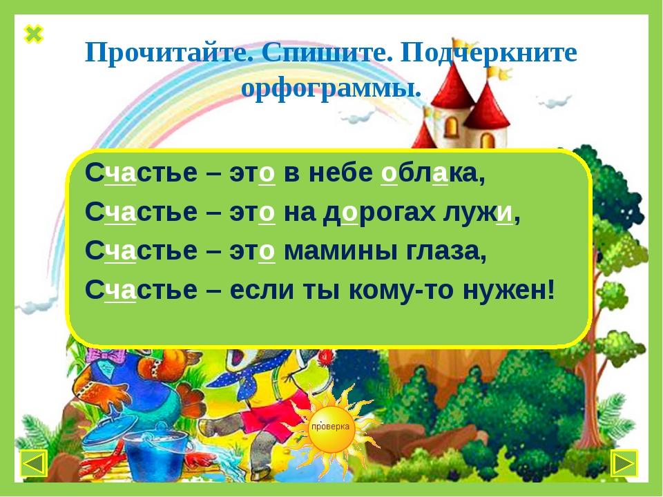 Счастье – это в небе облака, Счастье – это на дорогах лужи, Счастье – это ма...