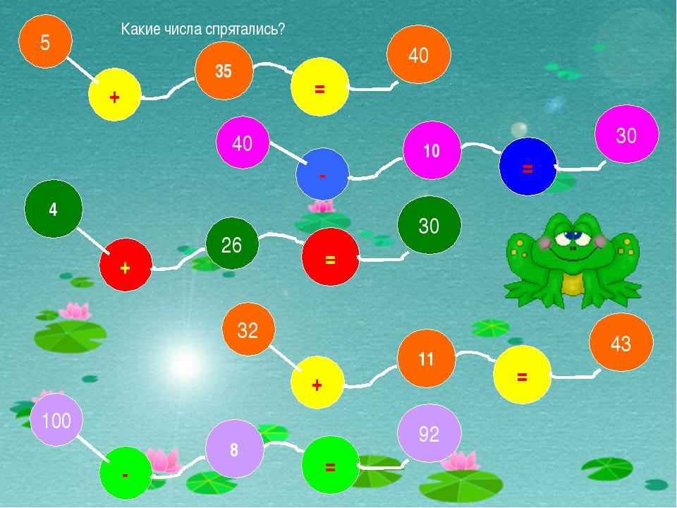 5 + 35 = 40 40 - 10 = 30 26 + 4 = 30 32 + 11 = 43 100 - 8 = 92 Какие числа сп...