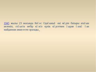 1945 жылы 23 жасында Кеңес Одағының екі мәрте батыры атағын иеленіп, соғыста