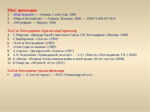 Шығармалары «Илы атакуют»— Алматы: Қазақстан, 1966. «Пике в бессмертие»— Ал