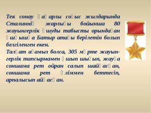 Тек сонау қаһарлы соғыс жылдарында Сталиннің жарлығы бойынша 80 жауынгерлік ұ