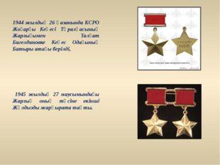 1944 жылдың 26 қазанында КСРО Жоғарғы Кеңесі Төралқасының Жарлығымен Талғат Б