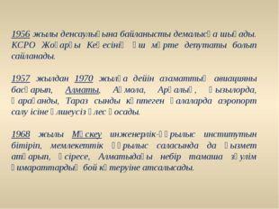 1956 жылы денсаулығына байланысты демалысқа шығады. КСРО Жоғарғы Кеңесінің үш