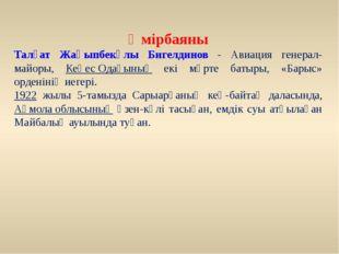 Өмірбаяны Талғат Жақыпбекұлы Бигелдинов - Авиация генерал-майоры, Кеңес Одағы