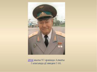 2014 жылы 9 қарашада Алматы қаласында дүниеден өтті.