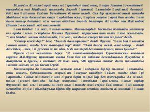 Бұрынғы Ақмола-Қараөткел төңірегіндегі атақоныс, қазіргі Астана әуежайының о