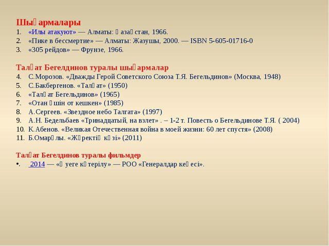 Шығармалары «Илы атакуют»— Алматы: Қазақстан, 1966. «Пике в бессмертие»— Ал...