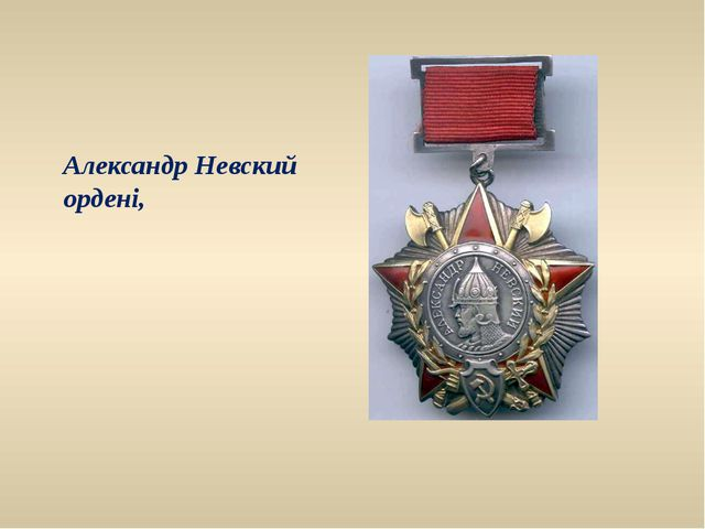 Александр Невский ордені,