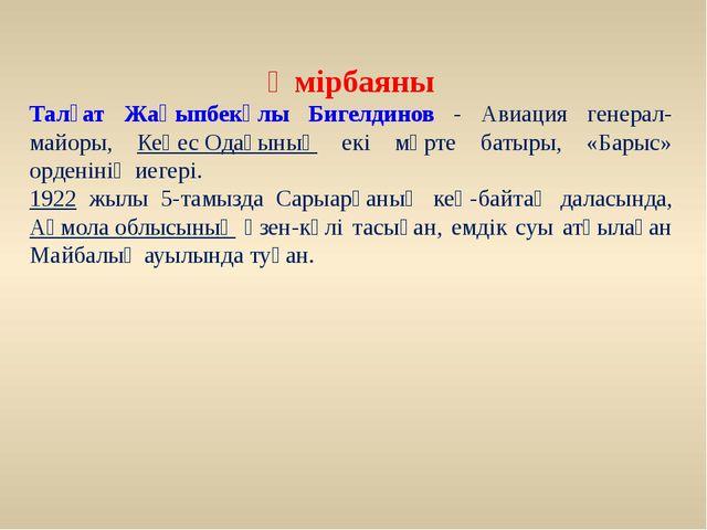 Өмірбаяны Талғат Жақыпбекұлы Бигелдинов - Авиация генерал-майоры, Кеңес Одағы...