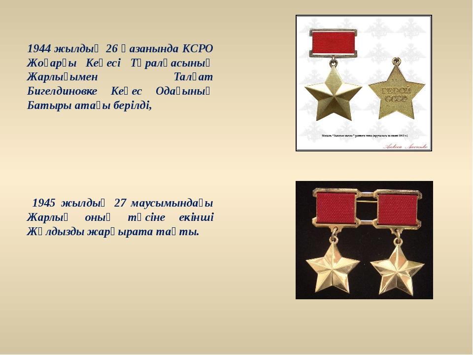 1944 жылдың 26 қазанында КСРО Жоғарғы Кеңесі Төралқасының Жарлығымен Талғат Б...
