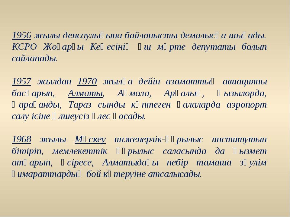 1956 жылы денсаулығына байланысты демалысқа шығады. КСРО Жоғарғы Кеңесінің үш...