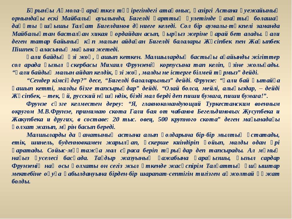 Бұрынғы Ақмола-Қараөткел төңірегіндегі атақоныс, қазіргі Астана әуежайының о...