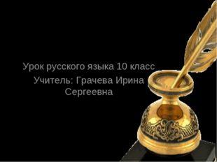 Причастие и деепричастие Урок русского языка 10 класс Учитель: Грачева Ирина
