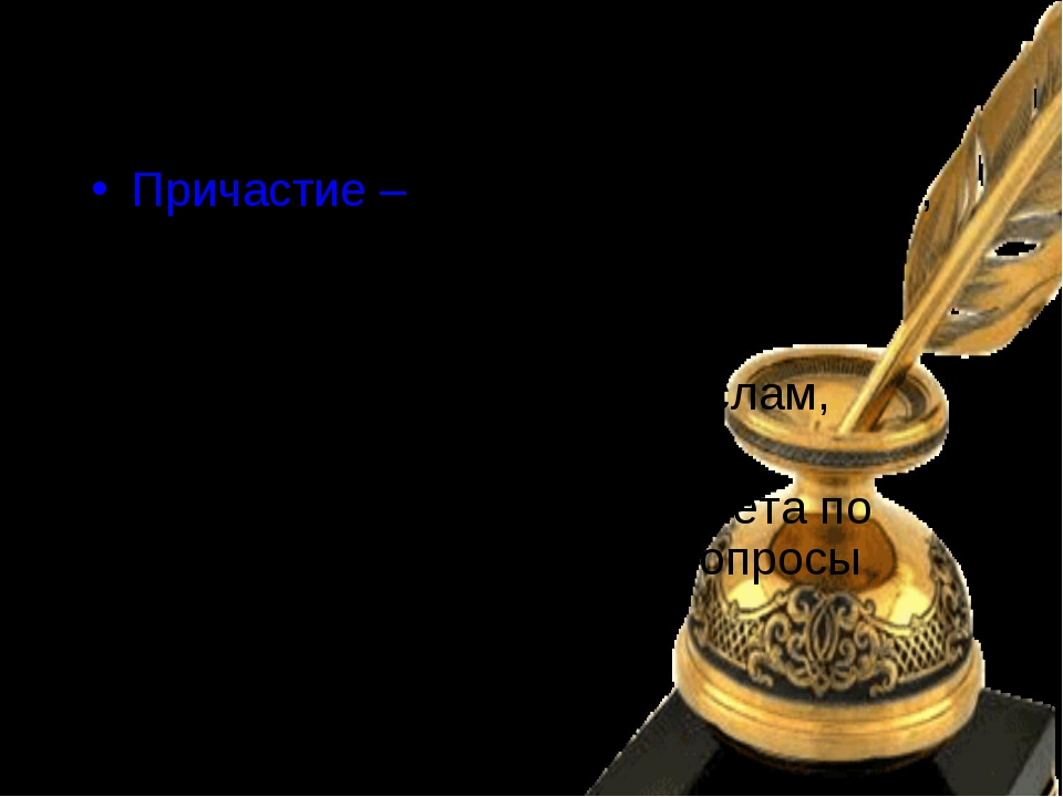 Причастие – особая форма глагола, которая имеет признаки глагола (время, вид,...