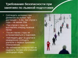 Требования безопасности при занятиях по лыжной подготовке Соблюдать интервал