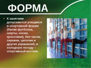 К занятиям допускаются учащиеся в спортивной форме (белая футболка, шорты, но