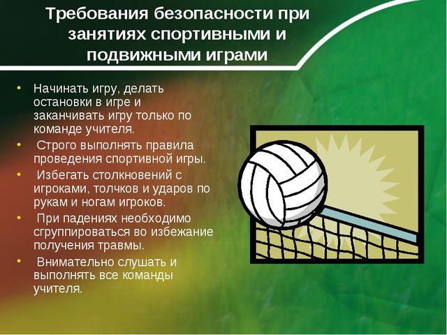 Требования безопасности при занятиях спортивными и подвижными играми Начинать...