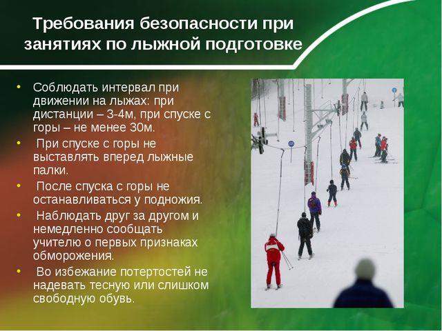 Требования безопасности при занятиях по лыжной подготовке Соблюдать интервал...