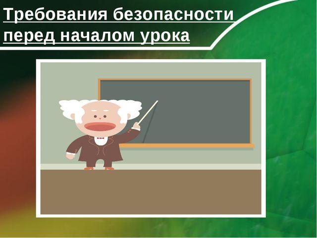 Требования безопасности перед началом урока
