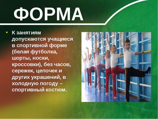 К занятиям допускаются учащиеся в спортивной форме (белая футболка, шорты, но...